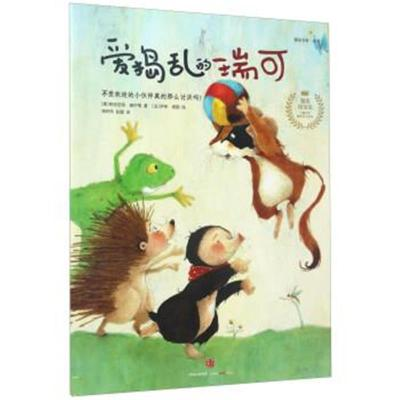 愛搗亂的瑞可/遇見美好系列 兒童成長美繪本系列