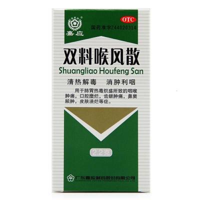 嘉應牌 雙料喉風散 2.2g清熱消腫利咽口腔糜爛雙料喉風散噴劑 1盒