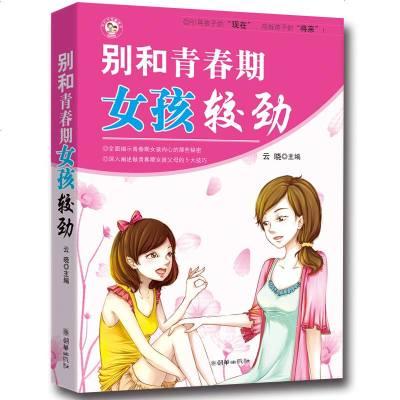 別和青春期女孩較勁家庭教育育兒培養女孩書籍好媽媽勝過好老師書籍心理學圖書