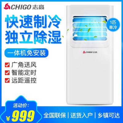 志高(chigo)移動空調1匹單冷 免安裝免排水 單獨除濕 便攜式廚房出租屋一體式空調 KY-25ZD