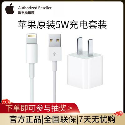 Apple苹果原装充电器iPhone7/8/6s/plus/XR Lightning手机充电器数据线+正品充电头套装