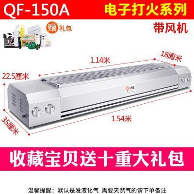 無煙燃氣天然氣燒烤爐商用液化煤氣納麗雅烤爐烤肉串面筋烤魚爐 QF-150A1.5米常規款(送十重大禮包)