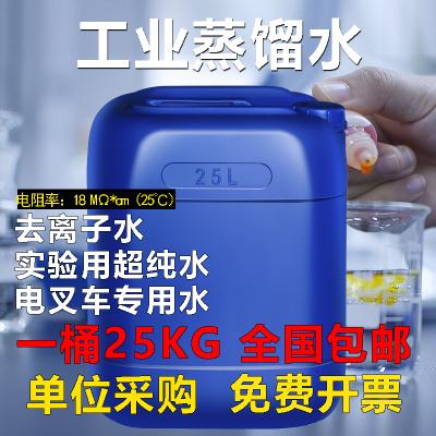 定做 工業蒸餾水去離子水實驗室用超純水電池叉車電瓶大桶25kg裝