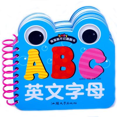 幼兒園寶寶學前學習卡英語卡片 幼小銜接認識26個英文字母教具ABCabc大小寫撕不爛翻翻書 3-6歲