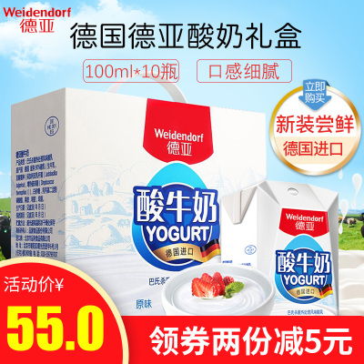 德國原裝進口Weidendorf德亞酸奶常溫原味酸牛奶200ML*10盒整箱禮盒裝