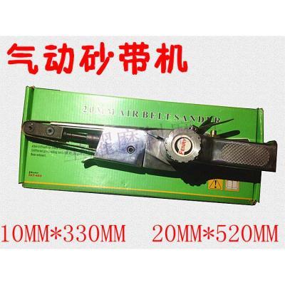 10MM*330/20*520臺灣豐銳氣動小砂帶機 拋光機 打磨機 研磨機木工 20*520mm