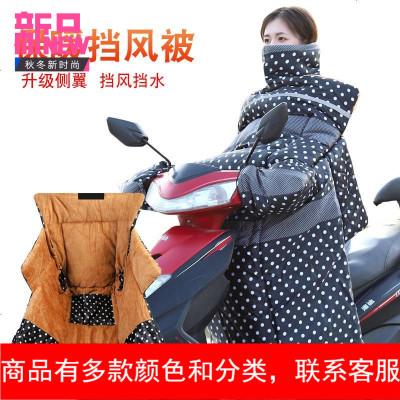 电动摩托车挡风被加绒加厚电瓶车挡风防水春秋东防寒罩