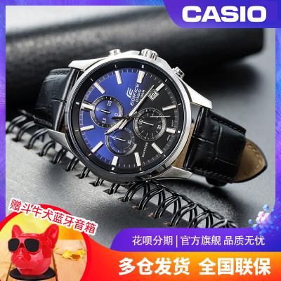 CASIO/卡西歐 手表男 男士手表Edifice系列 商務 防水 鋼皮帶 石英表 男表 正品EFB-530L