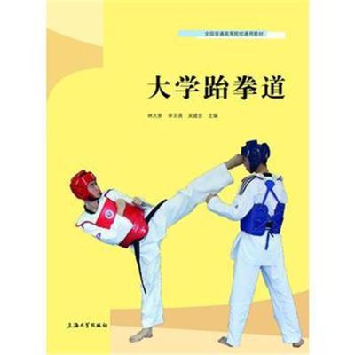 全新正版 大學跆拳道
