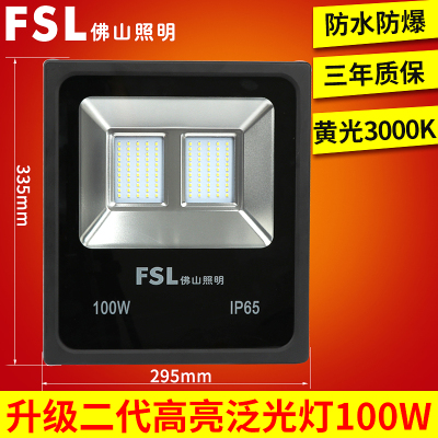 FSL брэндийн гадна сурталчилгаа үзэсгэлэнгийн 100W LED гэрэл 3000K  цагаан