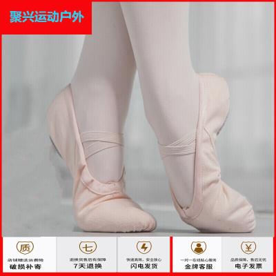 蘇寧放心購古典舞鞋 成人古典跳舞鞋帆布舞蹈鞋軟底練功鞋考級瑜伽粉色芭蕾舞鞋貓爪鞋聚興新款
