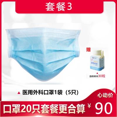 醫用外科口罩一次性醫用口罩醫用外科防塵透氣 5片/袋 【共20只】醫用外科口罩4袋 (5只/袋)贈酒精棉球