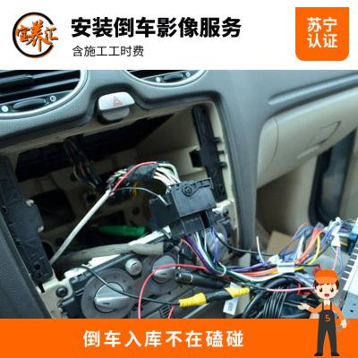 【寶養匯】安裝倒車影像服務 全國門店到店安裝服務
