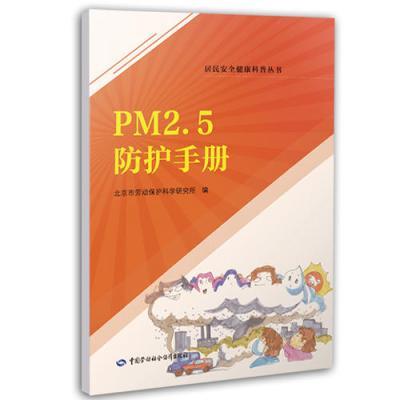 PM2.5防護手冊
