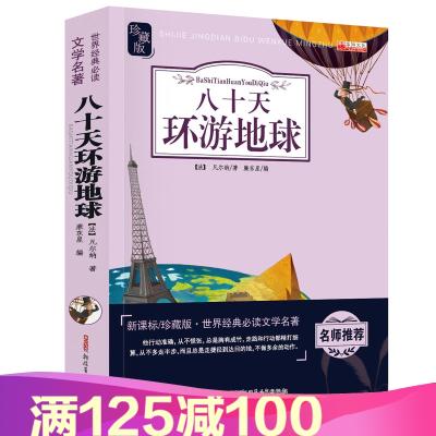 世界經典名著中國兒童文學0-12歲必讀圖書籍 80八十天環游地球語文新課標無障礙閱讀小學生書籍I