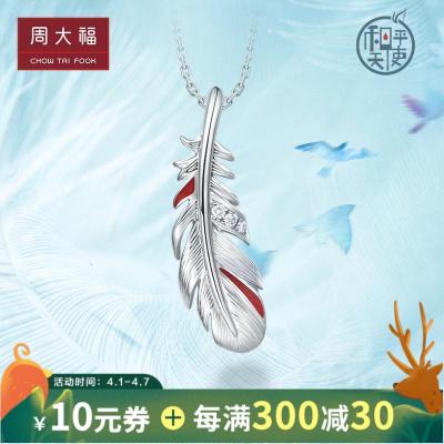 周大福(CHOW TAI FOOK)和平天使系列豐盈堅韌羽毛PT950鉑金鉆石吊墜CP755