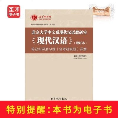 0602北京大学中文系现代汉语教研室现代汉语增订本笔记和课后习题详解
