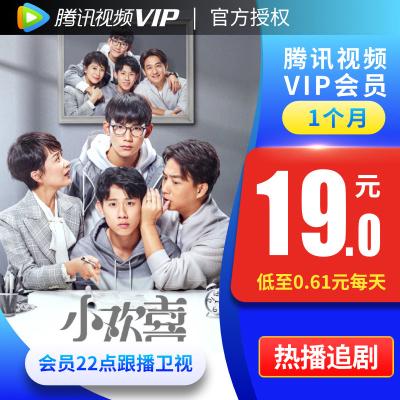腾讯视频VIP会员1个月腾讯好莱坞视屏一个月vip会员月卡卡密填手机号 自动发货