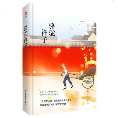 0910骆驼祥子先锋经典文库