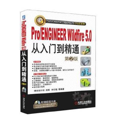 正版书籍 Pro/ENGINEER Wildfire5 0从入门到精通 9787111305767 机械工业