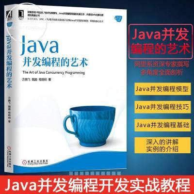 1015正版 Java并发编程的艺术 Java程序设计从入到精通基础教程 Java讲义书籍 Java并发编程开发实