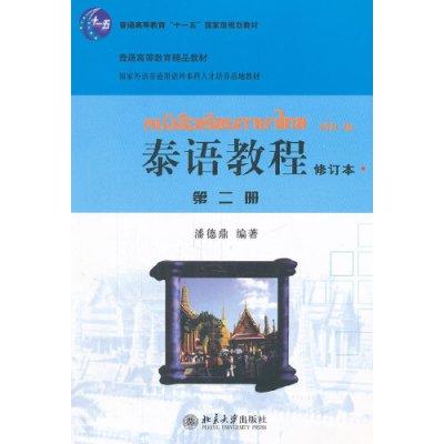 泰語教程(修訂本)第二冊