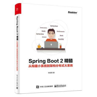 Spring Boot 2精髓 从构建小系统到架构分布式大系统 Spring Boot框架