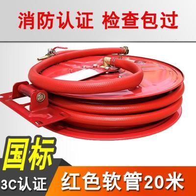 消防卷盤軟管水管消防水帶器材自救轉盤20米25米管消火栓箱水龍帶 國標20米(配加厚掛板)