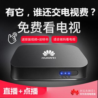 華為悅盒高清免費網絡電視機頂盒中廣電魔盒全網通免費看直播點播