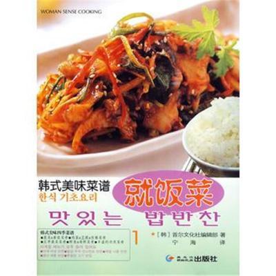 全新正版 韓式美味菜譜1:就飯菜