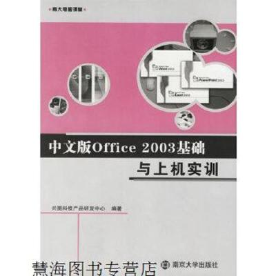 [購買前咨詢]中文版Office2003基礎與上機實訓興圖科技產品研究發