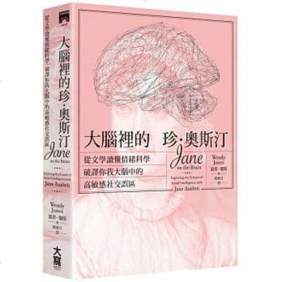 正版大腦裡的珍?奧斯汀:從文學讀懂情緒科學,破譯你我大腦中的高 社交誤區 大寫