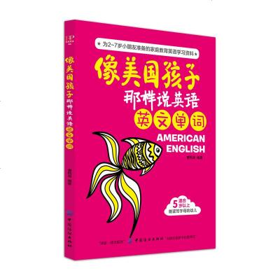 像美國孩子那樣說英語:英文單詞 適用于0-3-6歲幼兒童時期的詞匯教程 幫助孩子積累詞匯 掌握基礎知識 同時提高孩子