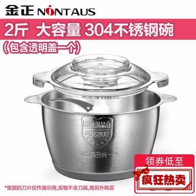 金正(NiNTAUS)2斤絞肉機不銹鋼碗 原廠配件 【建議聯系客服核實好型號再購買】