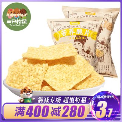 新品【三只松鼠_苦蕎脆片60g】粗糧鍋巴薯片小吃辦公室零食超大玉米濃湯味