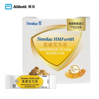 雅培喜康宝贝添特殊医学用途婴儿配方食品营养补充剂0.9g*50袋(母乳补充剂)