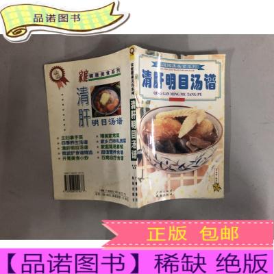 正版九成新家庭健康美食系列:清肝明目汤谱·