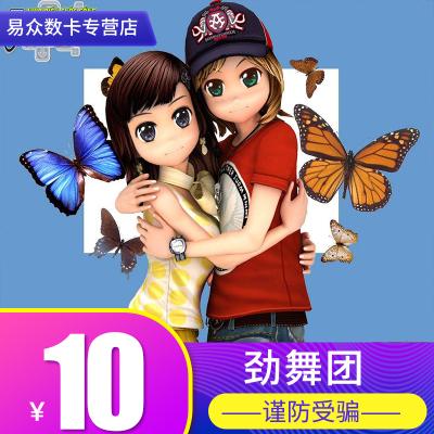 勁舞團點卡/勁舞團MB/久游一卡通10元1000久游休閑幣自動充值