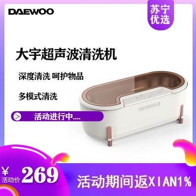 韓國大宇(DAEWOO)超聲波清洗機C1家用洗眼鏡機眼鏡清洗器手表首飾清洗機小型 C1-米白色