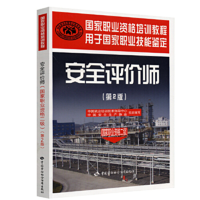 安全評價師(國家職業資格二級)(第二版)—國家職業資格培訓教程