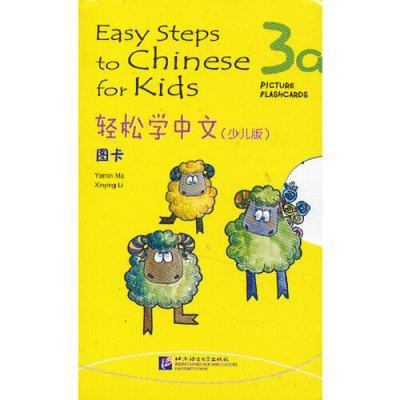 輕松學中文 少兒版 圖卡 3a