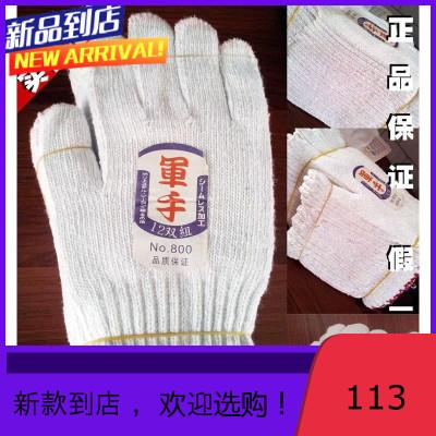 800g勞保手套勞動工作加厚棉紗棉線手套 耐磨線手套 手部防護廠家商品由多個顏色 尺碼 規格拍下請備注或聯系在線客服