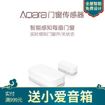 綠米Aqara智能家居門窗傳感器家用防盜感應門磁門窗開門提醒已接入小米米家Apple HomeKit