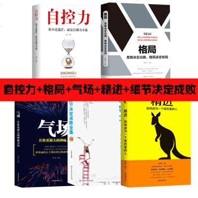 【 】(全5冊)自控力+格局+精進+氣場+細節決定成敗全集