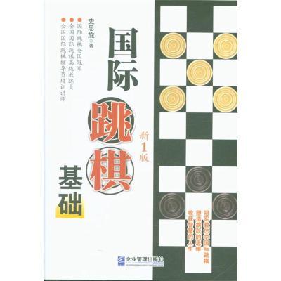 國際跳棋基礎-新1版