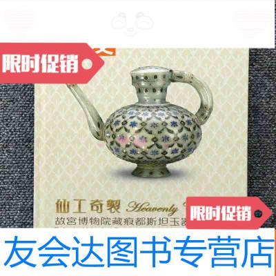 【二手9成新】仙工奇製——故宮博物院藏痕都斯坦玉器精品展 9783560322797
