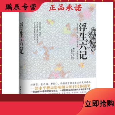 浮生六記(珍藏本) 9787802237087