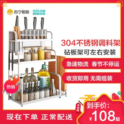 四季沐歌(MICOE) 304不锈钢厨房置物架收纳厨房用品架调料架刀架 可带筷子筒带砧板