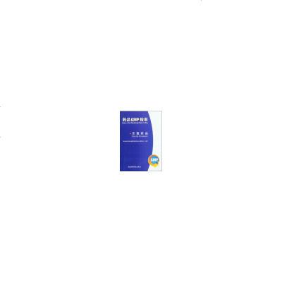 1001无菌药品/药品GMP指南