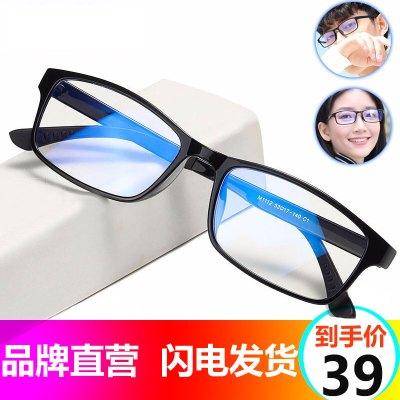 代利斯DAILISI男女款防藍光防輻射抗疲勞眼鏡近視鏡框平光鏡無度數手機電腦游戲護目鏡可配鏡框架